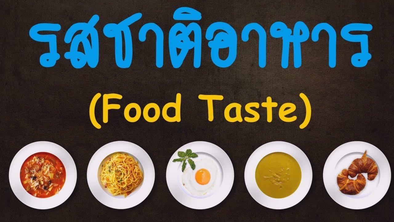 คำศัพท์ภาษาอังกฤษ รสชาติอาหาร l เปรี๊ยว หวาน เค็ม มัน ขม ภาษาอังกฤษว่าไง l ภาษาอังกฤษในชีวิตประจำวัน
