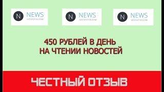 Vesthit18.com Отзывы   450 рублей в день на чтении новостей
