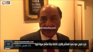 مصر العربية | فريد خميس: سوء تصرف المستثمر والقرارت الخاطئة عرقلا استثمار سيولة البنوك