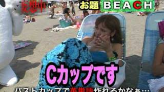Repeat youtube video ムクムク「6969ノ妄想」:第2の妄想「バストカップで英単語・・・」