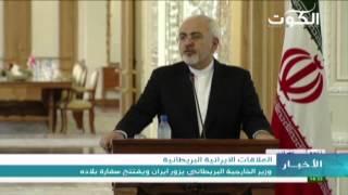 العلاقات الإيرانية البريطانية وزير الخارجية البريطاني يزور ايران ويفتتح سفارة بلاده