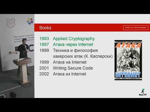13  20 лет в информационной безопасности, Дмитрий Скляров, Positive Technologies RuCTF 2019