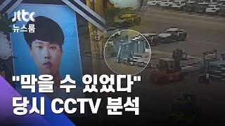 """사고 전부터 기울어진 '컨테이너 날개'…""""막을 수 있었다"""" / JTBC 뉴스룸"""