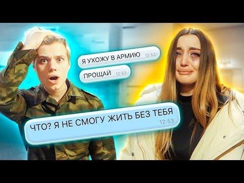 УХОЖУ В АРМИЮ!