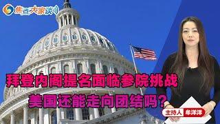 拜登内阁提名面临参院挑战 美国还能走向团结吗?《焦点大家谈》2020年12月22日 第305期 - YouTube