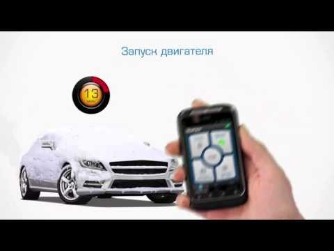 приложение старлайн для андроид - фото 11