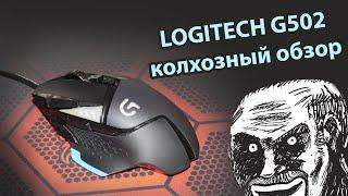 logitech G502  КОЛХОЗНЫЙ ОБЗОР