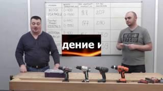 Тест дрелей шуруповертов Li Ion 14,4 В бюджетной ценовой категории