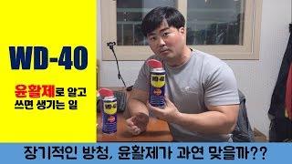 대전오토월드 중고차 자동차상식 17부 WD-40은 방청윤활제가 맞을까?