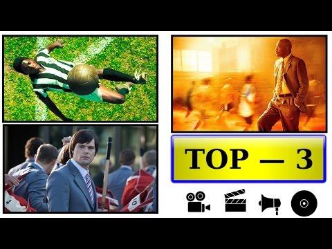 лучшие спортивные фильмы про футбол, хоккей, баскетбол  ☑