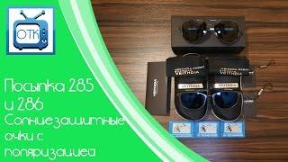 Посылка из Китая №285 и 286 (Солнцезащитные очки с поляризацией) [Aliexpress.com](Посылки с алиэкспресс пришли за 22 дня. Всё отлично, очки понравились, заказывать можно) Авиаторы: https://goo.gl/Px13A..., 2015-08-09T10:29:13.000Z)