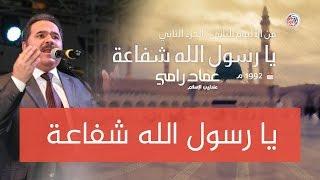 يا رسول الله شفاعة - عماد رامي