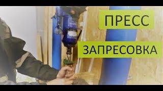 съемники и пресс / ОБЗОР