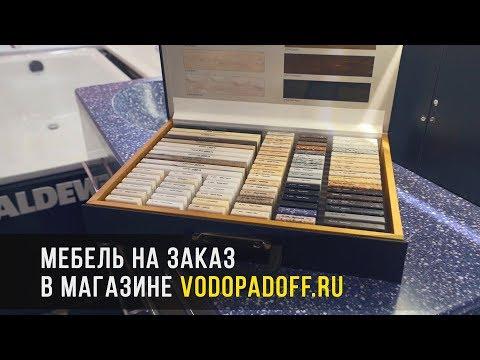 Мебель на заказ для ванной комнаты в Vodopadoff.ru