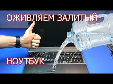 Интересный ремонт залитого ноутбука ACER V3-571G.