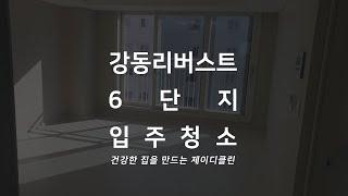 강동리버스트6단지 입주청소