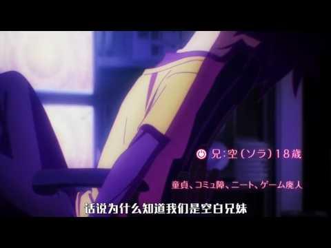 No Game No Life (游戏人生) AMV- Victory