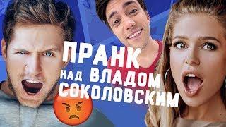 Пранк над Соколовским: Рита Дакота рожает