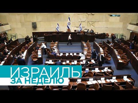 Израиль за неделю / 18.01.2020