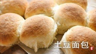 土豆面包 Potato Bread