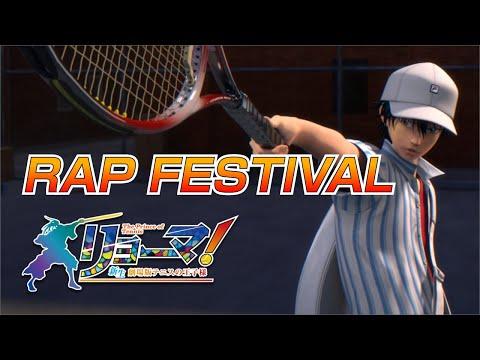 劇中歌「RAP FESTIVAL」映像解禁!『リョーマ! The Prince of Tennis 新生劇場版テニスの王子様』(9.3公開)