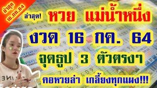 หวยไทยรัฐงวดนี้ หวยแม่น้ำหนึ่ง16/7/64 เลขเด็ด มาใหม่ ให้มาสามตัวตรงๆ งวดนี้ คอหวยเศร้า เลขนี้หายาก !