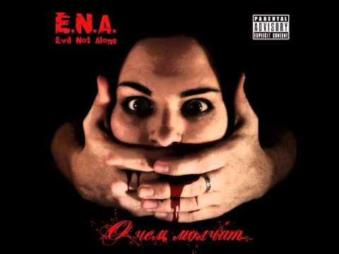 Evil Not Alone - Следующий на выход