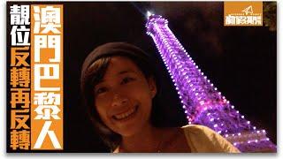 【巴黎人】「巴黎人」#巴黎人,澳門巴黎人鐵塔反...