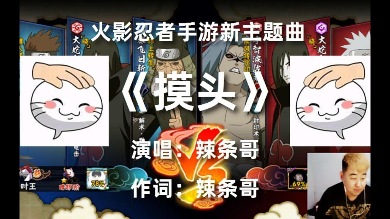 火影忍者手游新主题曲《摸头》,辣条哥演唱