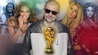 ТОП 10 САМЫХ НАЗОЙЛИВЫХ ФУТБОЛЬНЫХ ПЕСЕН/Баста,Shakira,Ricky Martin