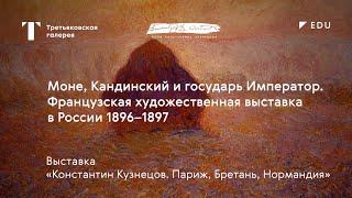 Моне, Кандинский и государь Император Николай II / Лекция / #TretyakovEDU