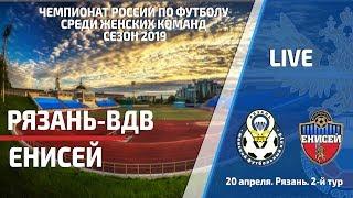 """""""Рязань-ВДВ"""" (Рязань) - """"Енисей"""" (Красноярск)"""
