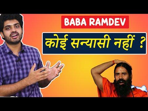 #3 - BABA RAMDEV को कभी सन्यासी योग गुरु मत कहना ?इस विडियो ने किया बड़ा खुलासा   