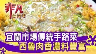 隱身市場的傳統小吃 - 宜蘭一日吃透透【非凡大探索】【1089-4集】