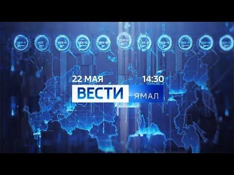 """""""Вести-Ямал"""" (Россия 1-Ямал, 22.05.2020, 14:30)"""
