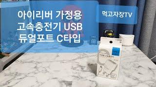 먹고자장TV-[장] 아이리버 가정용 고속 충전기 언박싱…