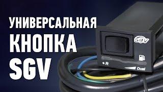 Универсальная Кнопка SGV для ГБО (инжектор/карбюратор)