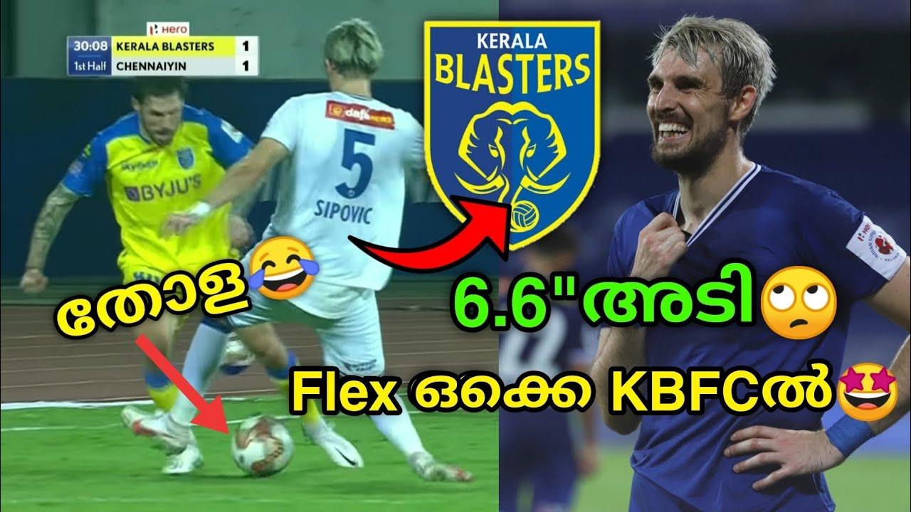 🤩Sipovic ഇനി KBFCടെ സ്വന്തം 💛  Cut out ഇനി കൊച്ചിയിൽ😏   Kerala Blasters News