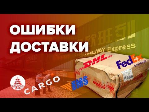 Как не нужно доставлять товар из Китая(DHL,FEDEX,EMS,CARGO)