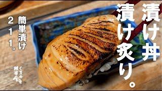 【魚の漬け211】漬けって気軽に楽しむ。家炙り最高です。