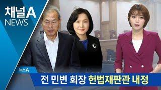 이석태 전 민변 회장·이은애 부장판사 헌법재판관 내정   뉴스A