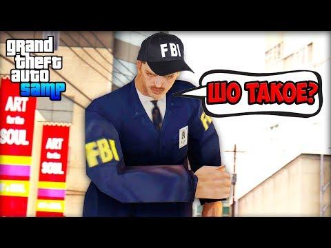 Как Вступить в ФБР на Arizona RP! - Путь Лидера GTA SAMP #22