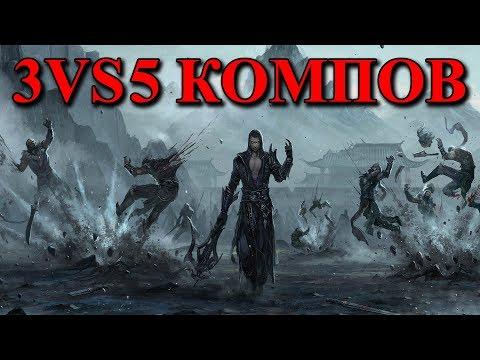 Герои 5 - 3 Vs 5 компов в союзе (Вместе с Raiden Black и Славяном)
