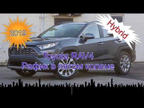 Toyota RAV4 2019 2,5л гибрид. Рафик в пятом колене.