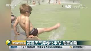 [中国财经报道]高温天气席卷北半球 危害加剧| CCTV财经