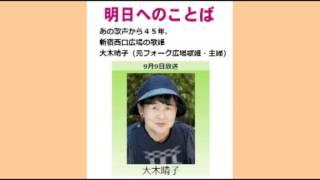 2014年9月9日放送 ラジオ深夜便「明日へのことば」 あの歌声から45年、...