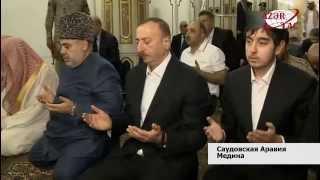 Президент Ильхам Алиев посетил мечеть Пророка в Медине