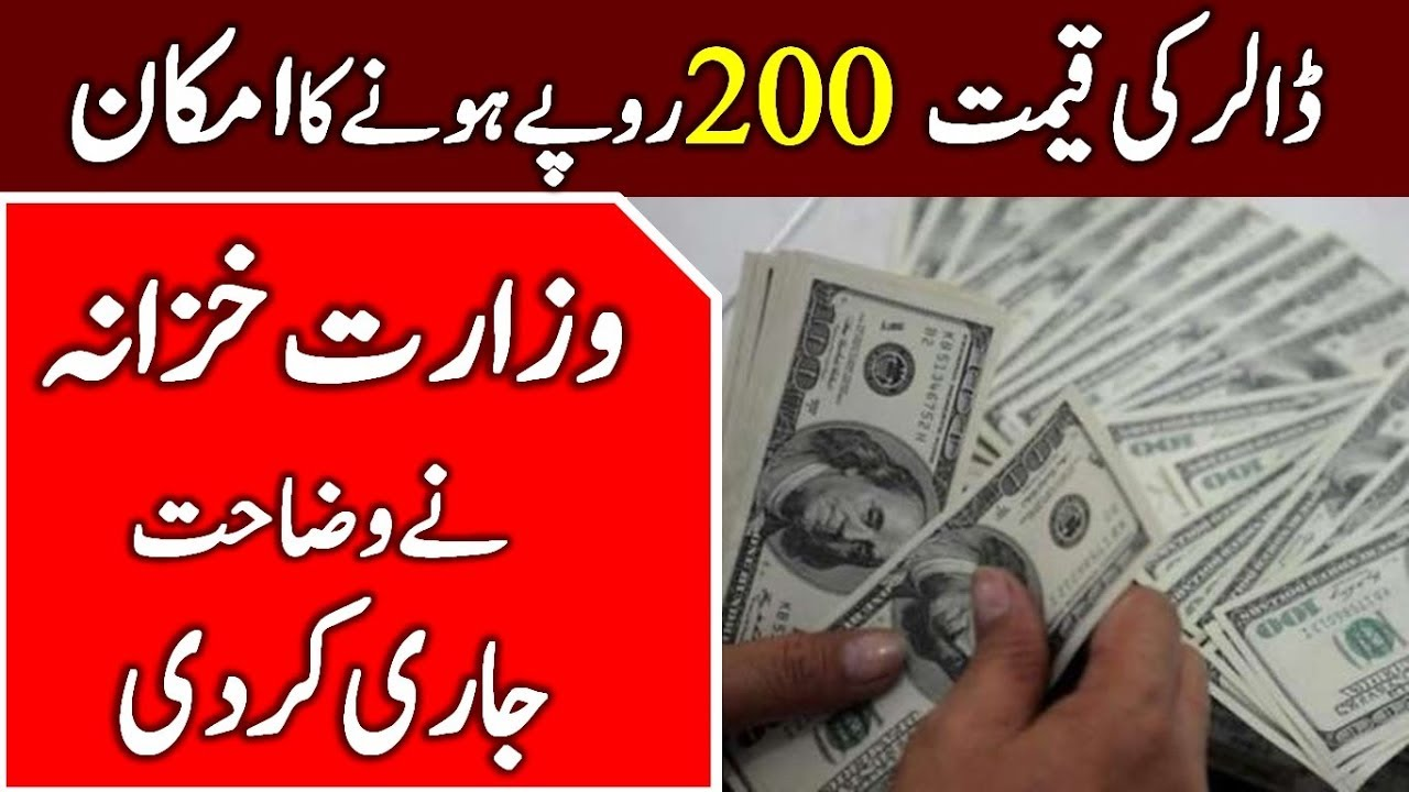 Dollar Rate In Stan Today Us Latest News Pkr To