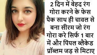Best skin whitening face pack/serum that give you fair skin in just 1 Day Skin whitening products 