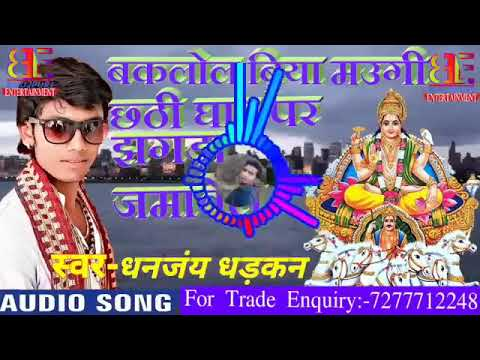 DJ Chat Video Song